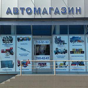 Автомагазины Бакшеево