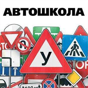 Автошколы Бакшеево