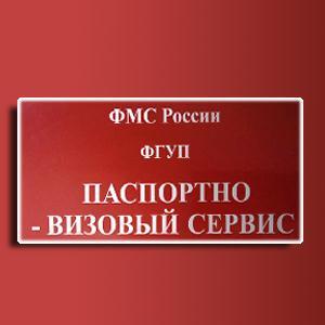 Паспортно-визовые службы Бакшеево