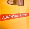 Аварийные службы в Бакшеево