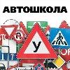 Автошколы в Бакшеево