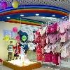 Детские магазины в Бакшеево