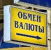 Обмен валют в Бакшеево