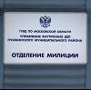 Отделения полиции в Бакшеево