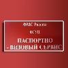 Паспортно-визовые службы в Бакшеево