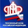 Пенсионные фонды в Бакшеево